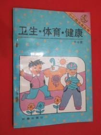 小小图书角丛书 卫生 体育 健康