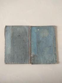 和刻本  《增订  第二读本》上卷.下卷两册。