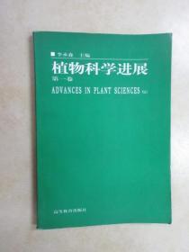 植物科学进展 第一卷