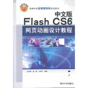 中文版Flash CS6网页动画设计教程/高等学校应用型特色规划教材