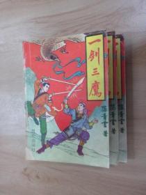 一剑三鹰(全3册)