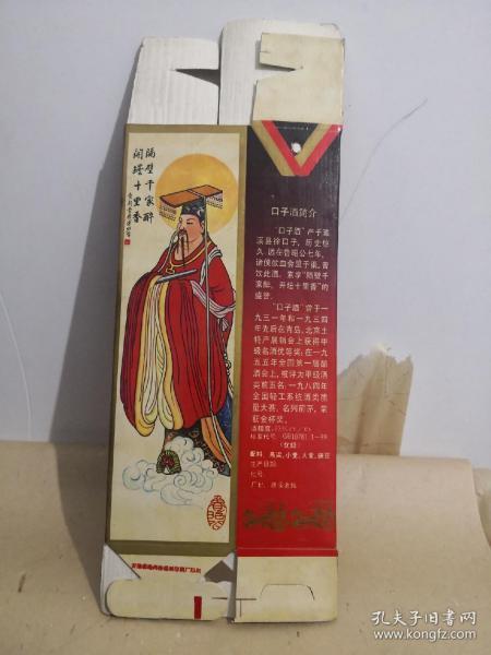 口子酒包装盒包老八十年代左右