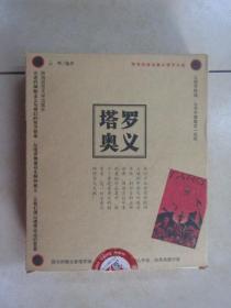 塔罗奥义 带纸盒(内附两盒塔罗牌/欧洲名家精美手绘) 详见图片