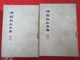 汤显祖戏曲集[全两册】