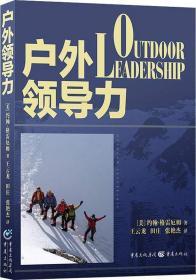户外领导力