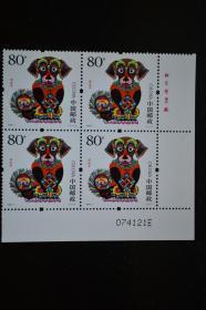 三轮生肖邮票 2006-1狗年生肖四方联邮票