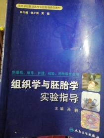 组织学与胚胎学实验指导