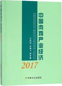 中国肉鸡产业经济 2017