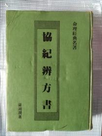 协纪辨方书,一整36卷套全,择日,日课,选日