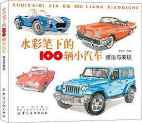 水彩笔下的100辆小汽车:技法与表现