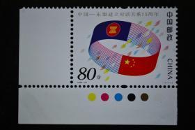 2006-26 中国-东盟建立对话关系15周年邮票