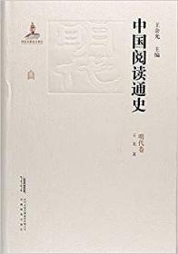 中国阅读通史 : 明代卷