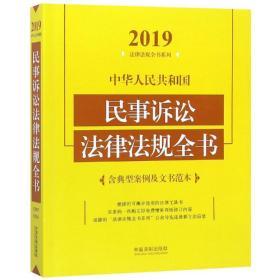 2019中华人民共和国民事诉讼法律法规全书(含典型案例及文书范本)
