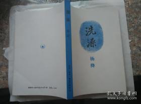 【珍罕】洗澡 杨绛作品 一版一印 1988年12月 无写划 好品