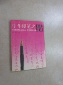 中华硬笔之最