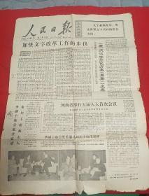人民日报(毛主席语录)第二次汉字简化方案,以图片为准