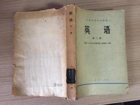 英语 第二册(高等学校试用教材)