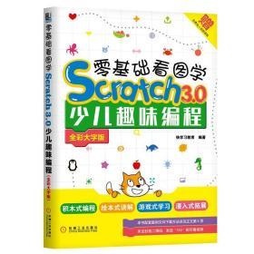 零基础看图学SCRATCH3.0少儿趣味编程(全彩大字版)
