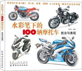 水彩笔下的100辆摩托车:技法与表现