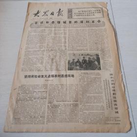 大众日报1975年3月29日(4开四版)市庄新风貌;联合国工业发展组织第二次大会胜利闭幕。