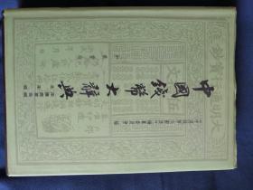 中国钱币大辞典·宋辽西夏金编·北宋卷