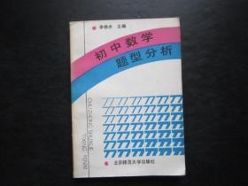 90代老版初中数学教辅:初中数学题型分析【馆藏,未用】