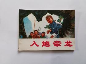 入地牵龙【1973年1版1印】