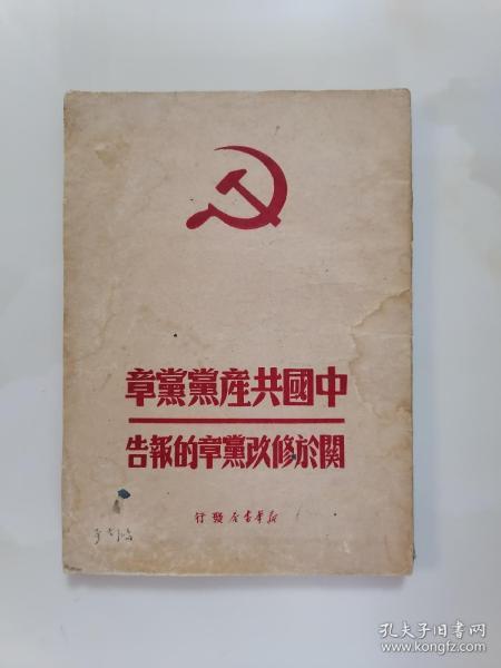 中国共产党党章及关于修改党章的报告