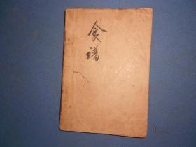 中国名菜谱.第四辑-约五六十年代粤菜菜谱