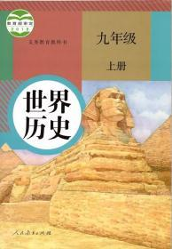 人教版初中历史九年级上册课本
