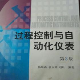 过程控制与自动化仪表(第3版)