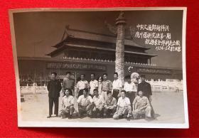 1954年 中央交通部业务研究班第一期航务系全体同志 天安门合影老照片一枚