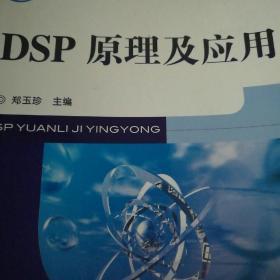 """普通高等教育""""十二五""""电气信息类规划教材:DSP原理及应用"""