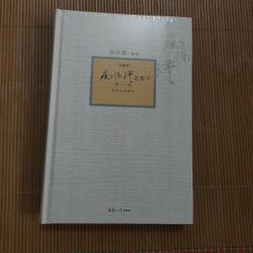 南怀瑾选集(典藏版)(第11卷)