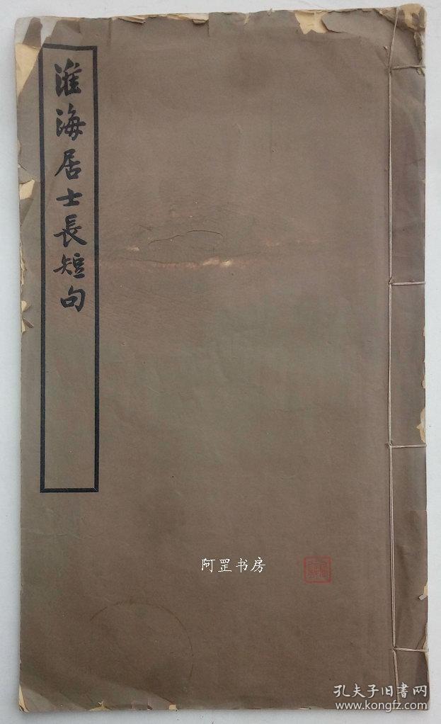《淮海居士长短句》三卷一册全1930年故宫博物院影宋本著名女画家方君璧夫妇旧藏