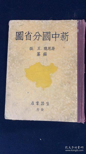 新中国分省图 民国二十八年(1939)版 地图出版社