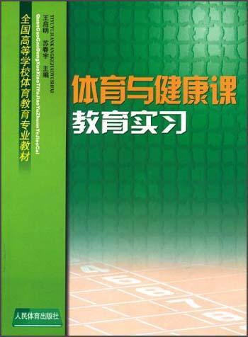 体育与健康课教育实习