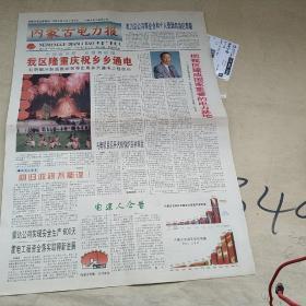内蒙古电力报1997年7月17日,4版,我区隆重庆祝乡乡通电
