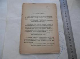旧版老版名家马泽民旧藏文献排印反右倾保守,1份