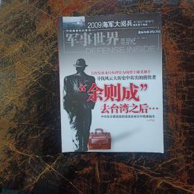 军事世界画刊2009年第6期