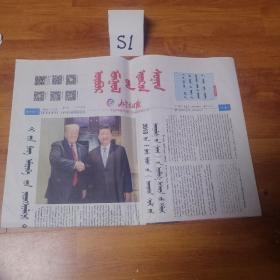 内蒙古日报  2018/12/03   蒙文版(共8版)