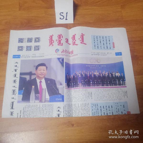 内蒙古日报  2018/12/01   蒙文版(共4版)