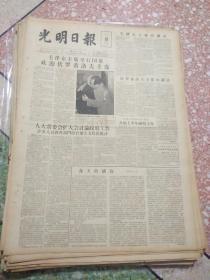 光明日报1957年4月18日(4开四版);欢迎伏罗希洛夫主席;上海各高校热烈讨论毛主席讲话