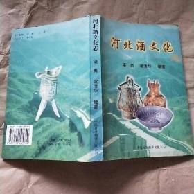 河北酒文化志