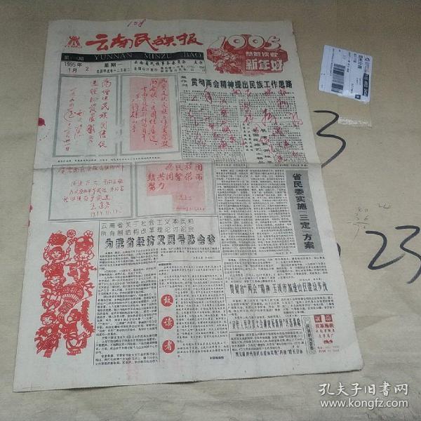 云南民族报1995-1-2.,4版全