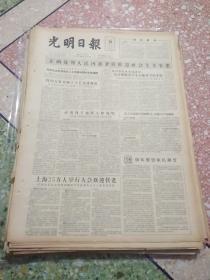 光明日报1957年4月24日(4开四版);全国气象先进工作代表会开幕;正确处理人民内部矛盾,推进社会主义事业