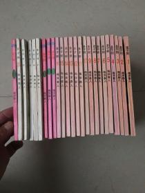 圣子到 1-25册+前篇  缺20 共 25册合售