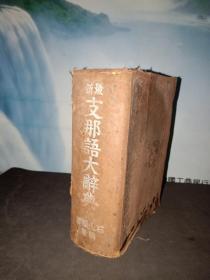 最新支那语新辞典(昭和16年)