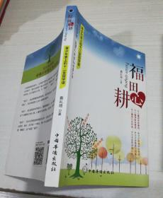 福田心耕:青少年要上的十二堂国学课