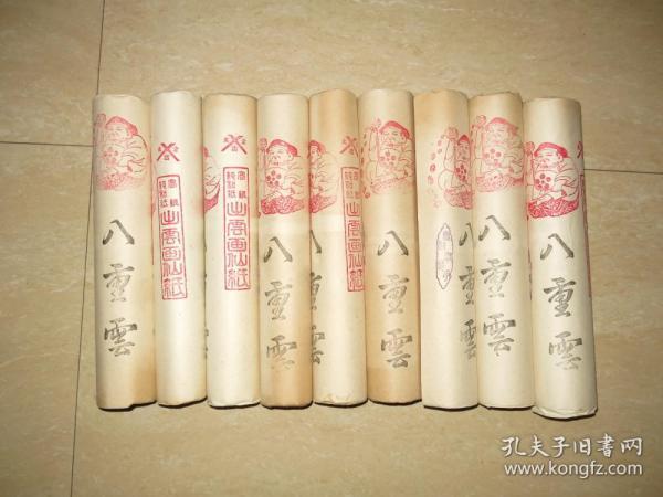 五六十年代日本高级纯和纸 楮皮纸8卷